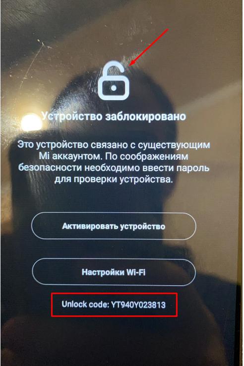 Код блокировки ми-аккаунта телефонов Xiaomi