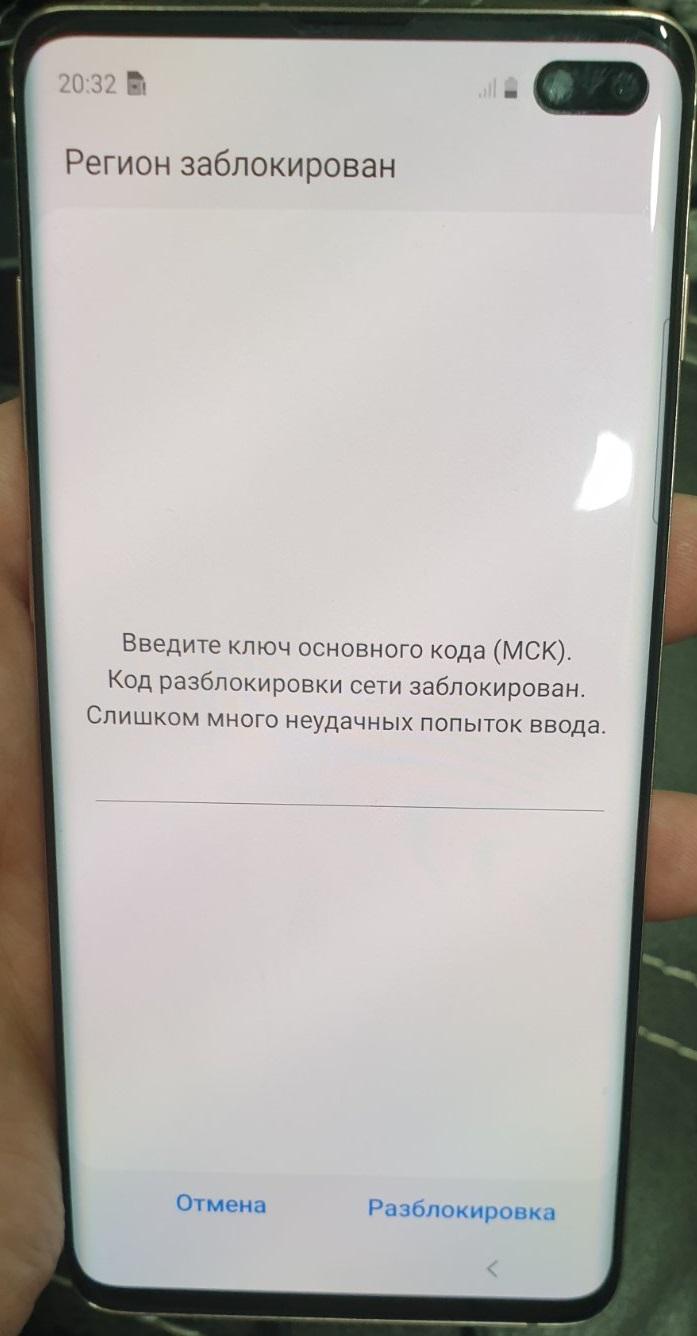 Код разблокировки региона Samsung (PIN PUK MCK Код региона)